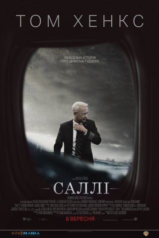 Саллі