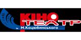 им. М. Коцюбинського