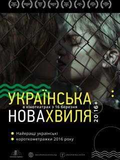 Ukrainian new wave