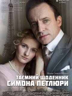 Таємний щоденник Симона Петлюри