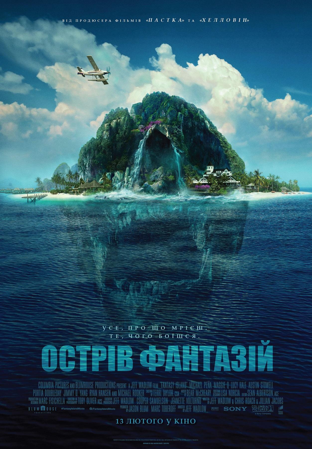 Острів фантазій