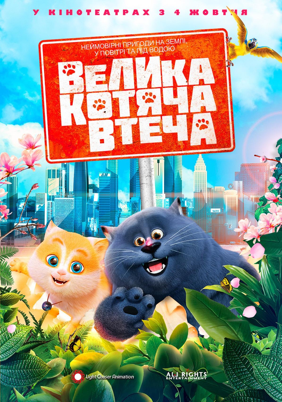 Cats & Peachtopia