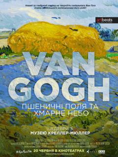 Vincent van Gogh: Of Wheat Fields and Clouded Skies
