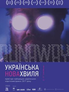 Українська нова хвиля: Runaway