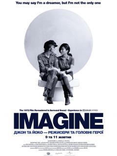 Imagine: John та Yoko