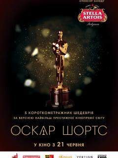 Oscar Shorts 2018